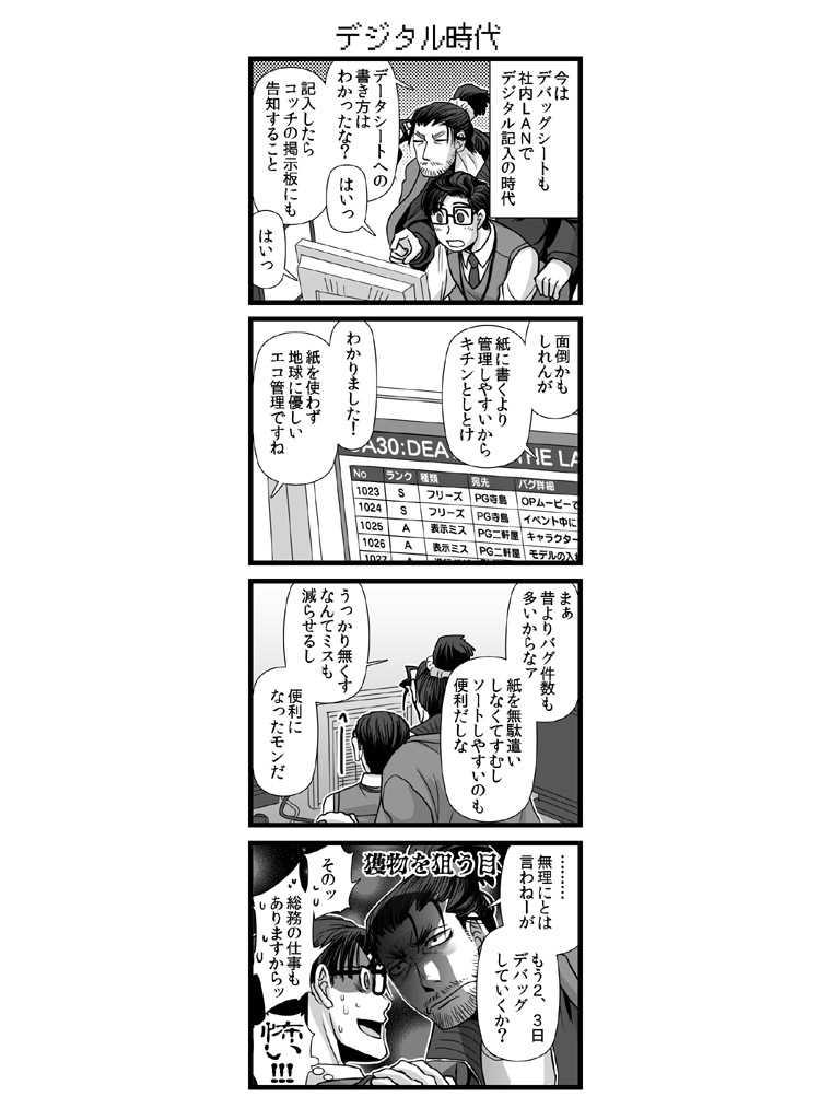 03:デバッグ編