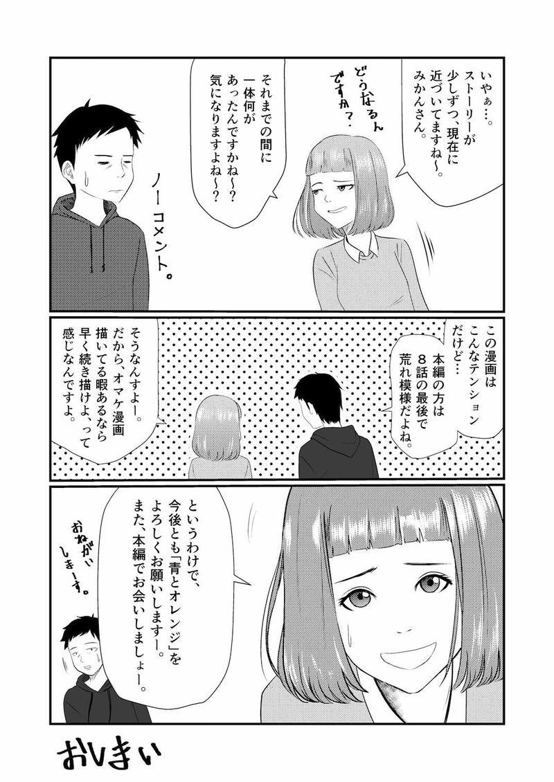 第8.5話 オマケ漫画 コロさんの青オレ解説の巻