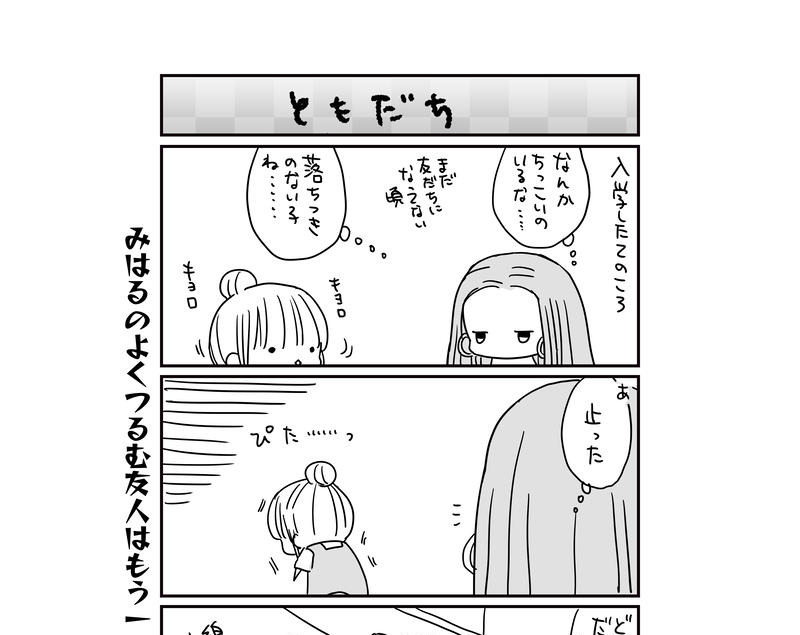 【番外編】4コマとご紹介☆