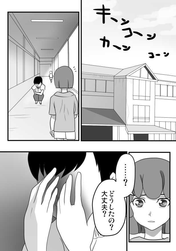 第16話 「喜茂子と風或・6」