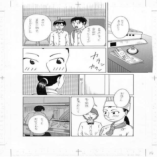 マイガール3(終)