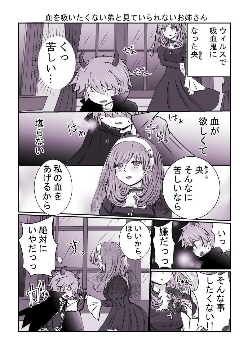 シスターなお姉さん と ヴァンパイアな弟 (番外編)