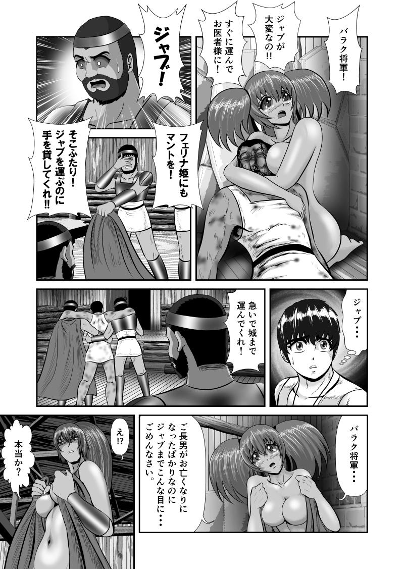 第70話 王族の矜持(4)