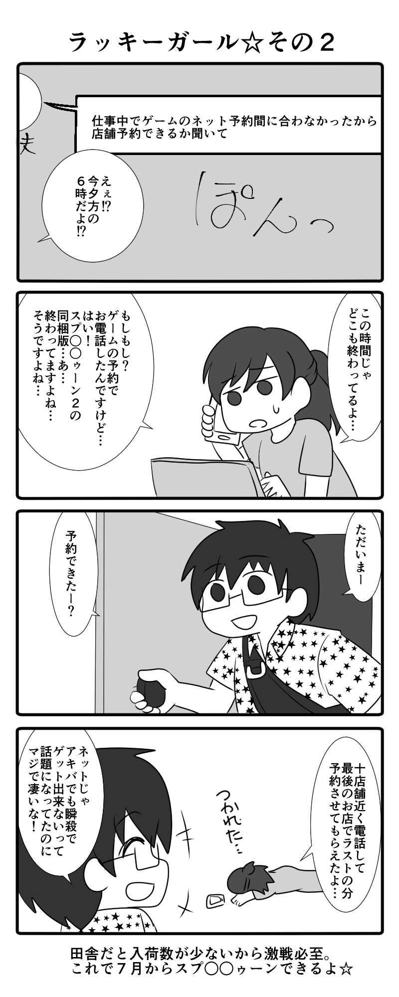 ラッキーガール☆その2