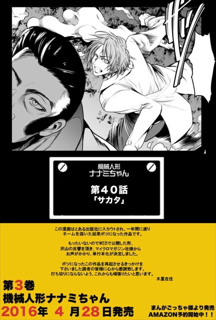 【40話】祝単行本化WEB漫画「機械人形ナナミちゃん」