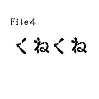 File4 くねくね