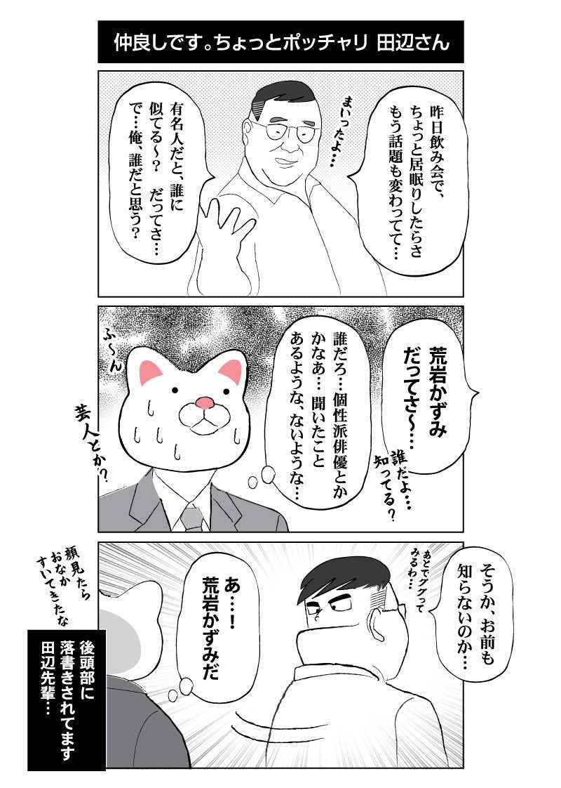 会社員 玖島川の日常 45