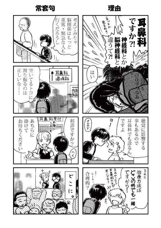 カヲノヤマヒ・受診編