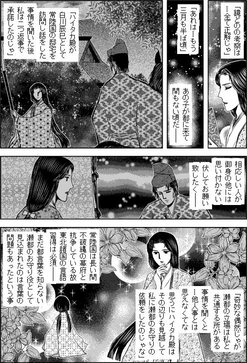 第二部タタシマ/第六章「京街道」