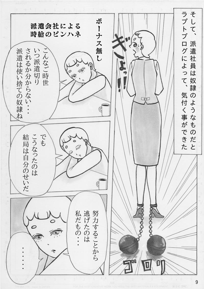 はけんのドレミちゃん 第八話「ターニングポイント」
