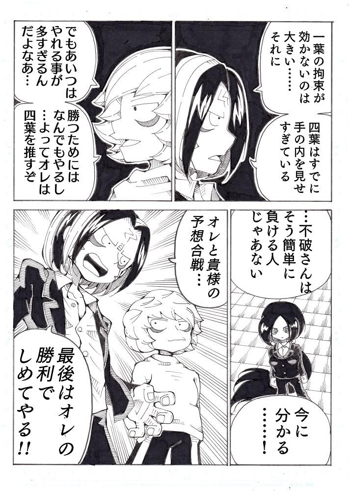 鬼ごっこ編13
