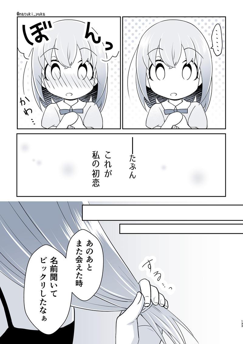 《番外編》カノジョの初恋