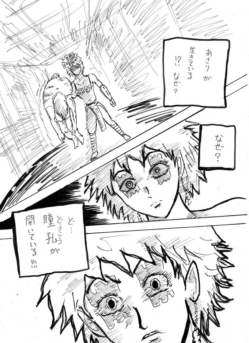か弱き戦士2