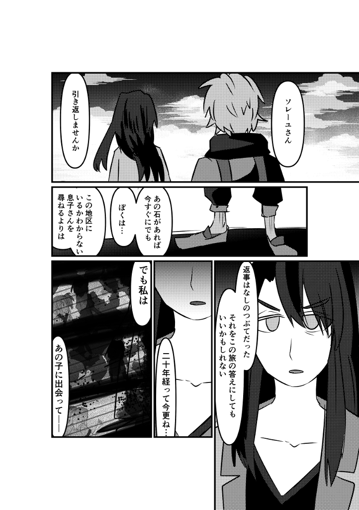 ダイダイ落書き漫画(セシラ急襲)