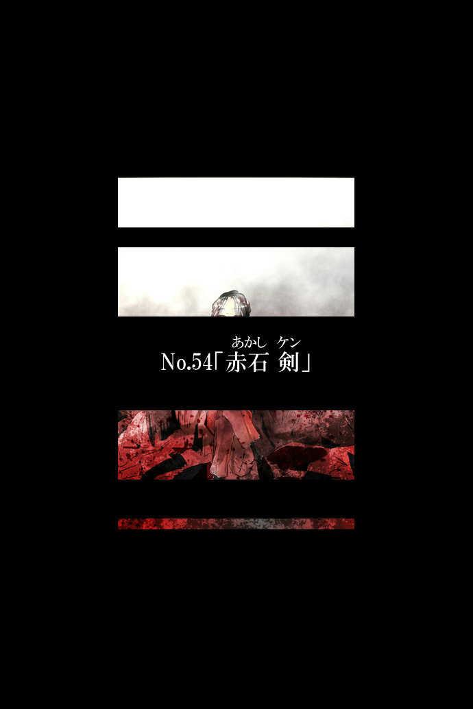 No.54「赤石 剣」