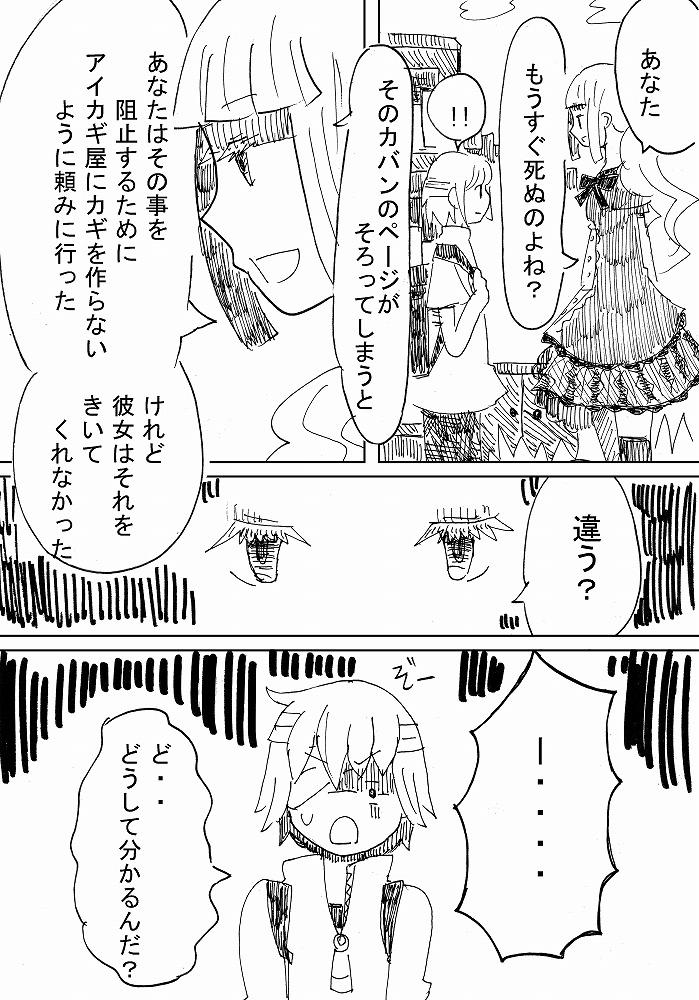 アイカギ屋 第5話(3)黒い窓