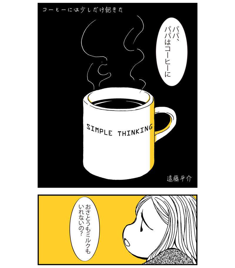 コーヒーには少しだけ飽きた
