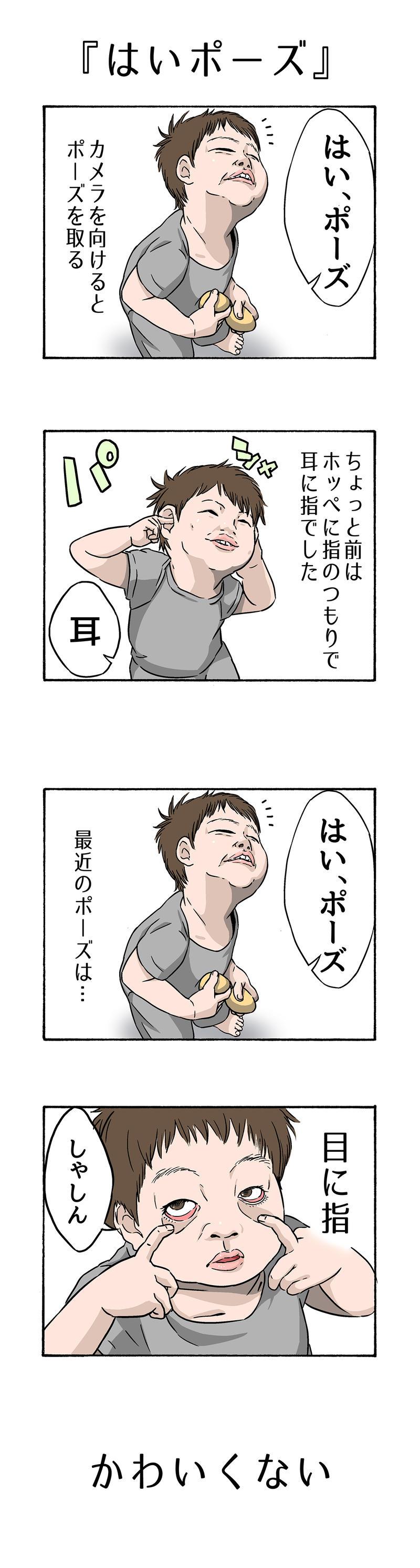 はいポーズ