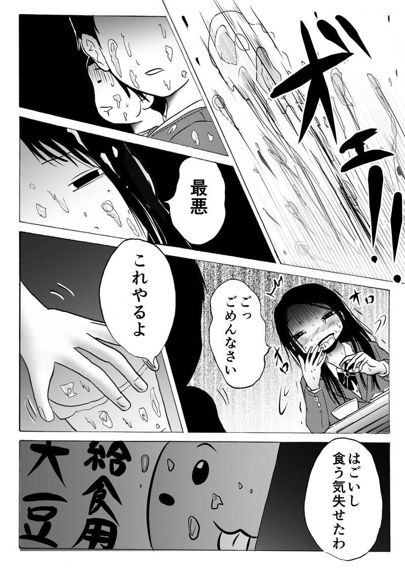 ハッコウ #01 ひか