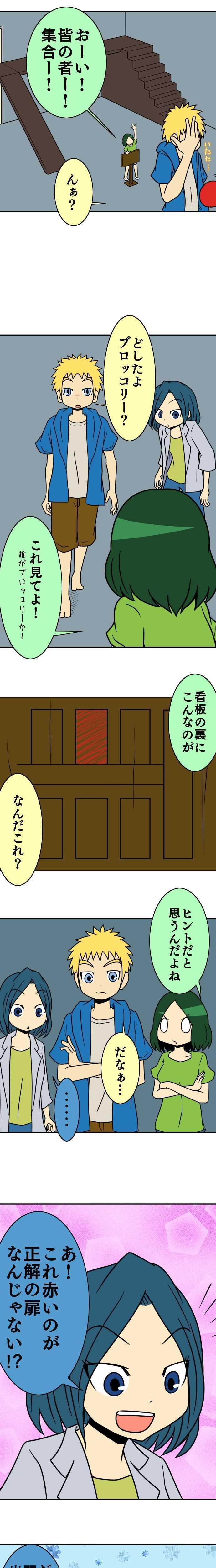 55術目:忍ぶ合宿(其の七)