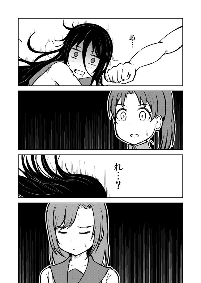 謎レズバトル漫画 第5話