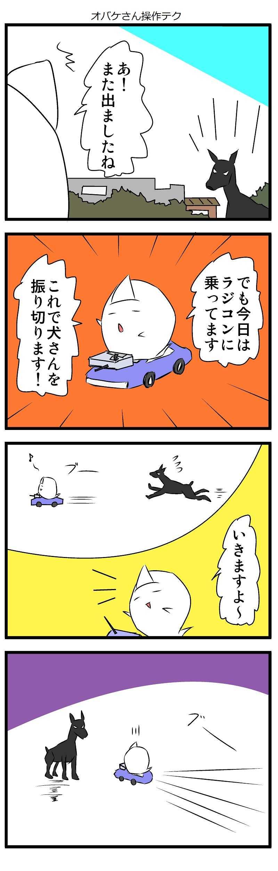 オバケさん逃走大作戦