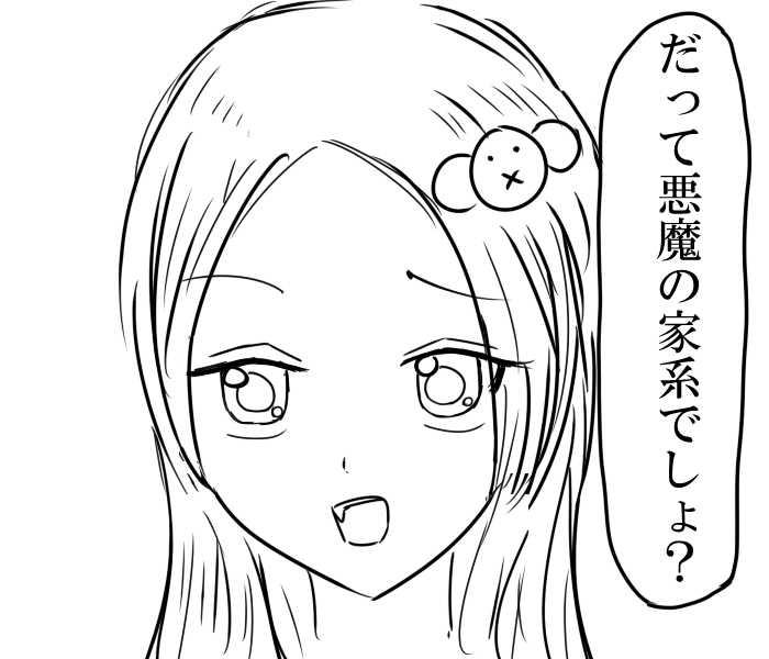 第1話 マイシスターイズ○○○