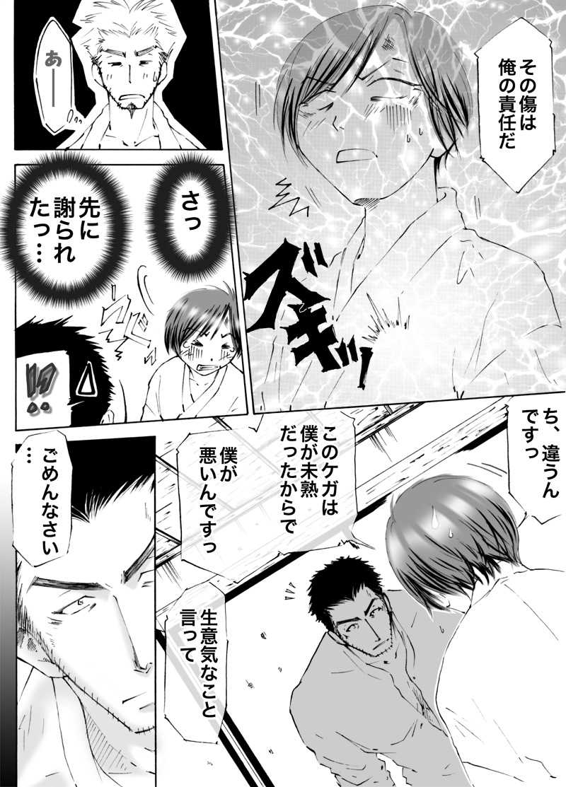 カンケン!〜第弐・伍幕『自分らしさ』(後編)