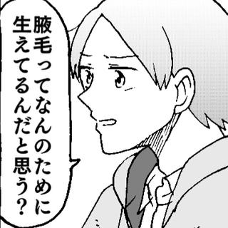 #27「脇毛」
