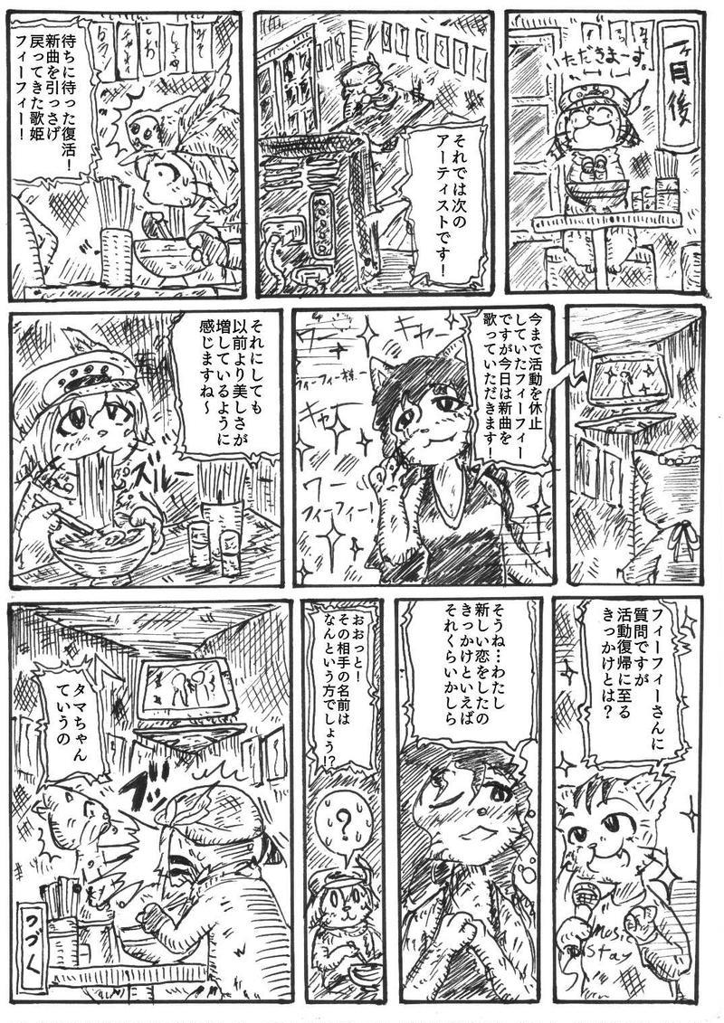 第3話「酒やけ歌姫」