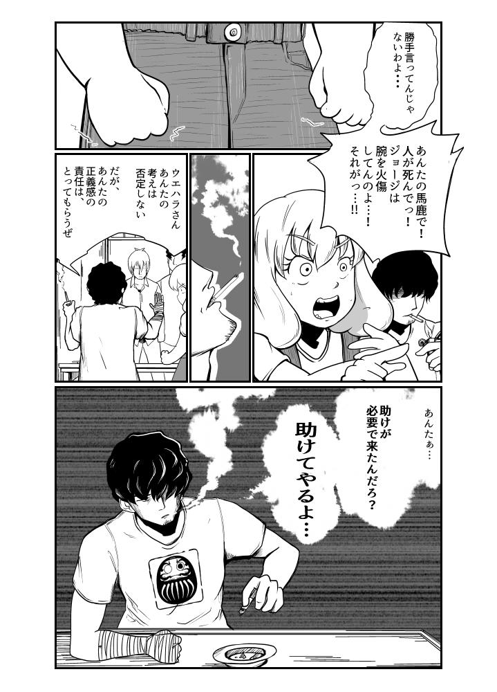 抱擁する鬼火(7