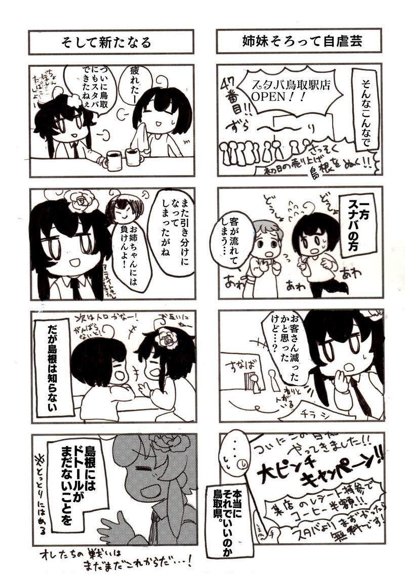 さんいんスタバ物語