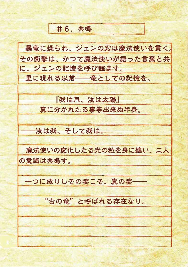 REGEND(絵物語版)
