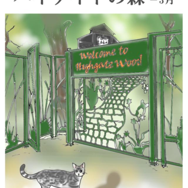 ハイゲイトの森―3月 1話