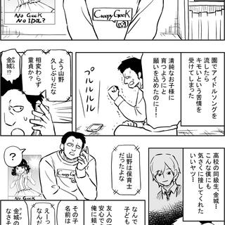 10・ヲタクが赤ちゃんを預かる話