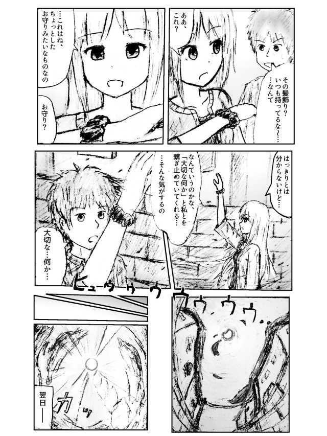 """幽かな優しさ 編 第10話「""""力""""」"""