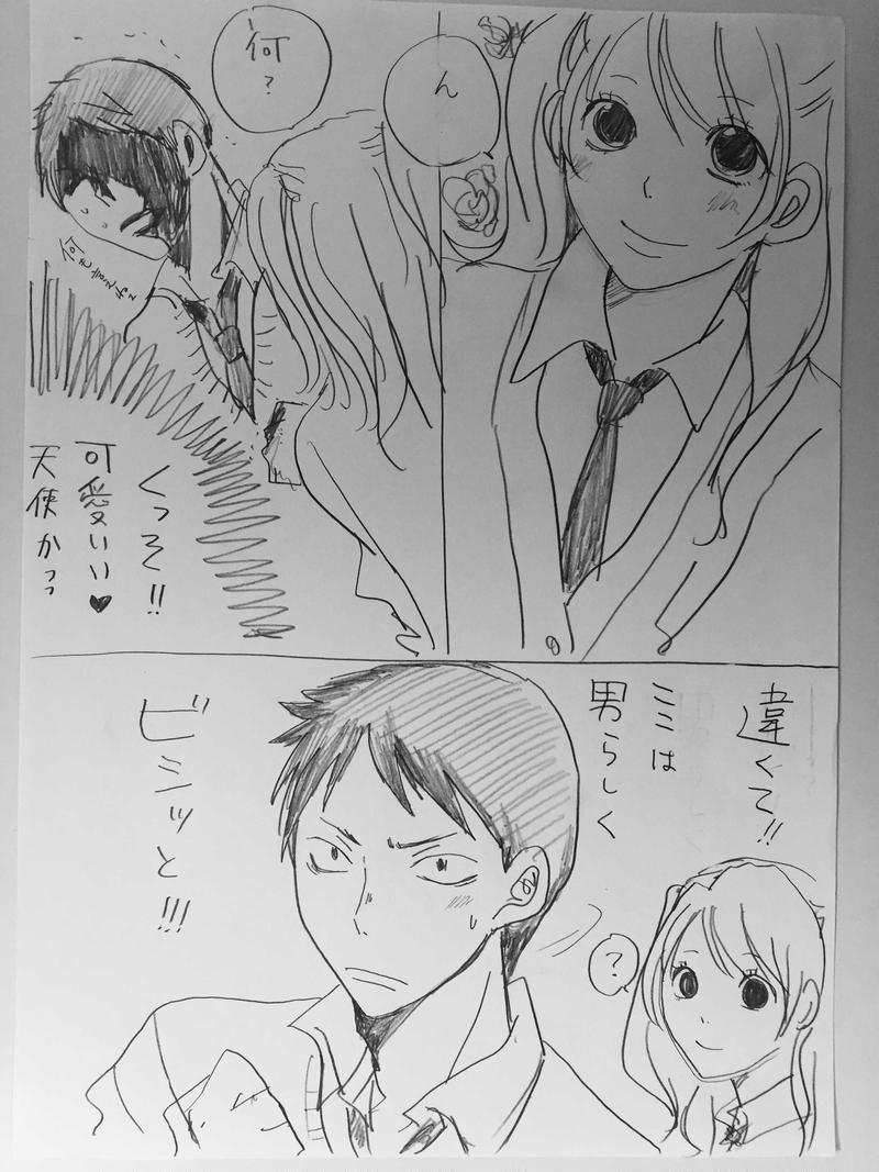 鈴木くんと田中さん 2   恋をこじらせて
