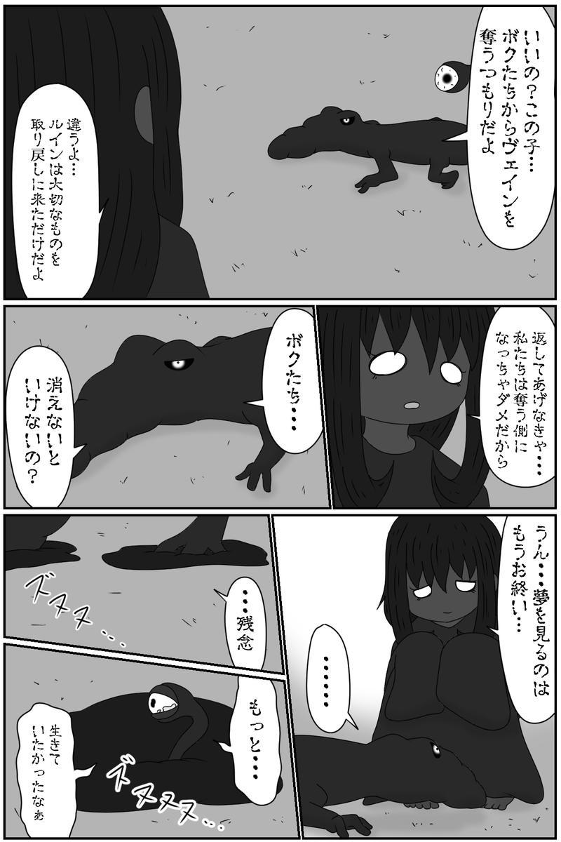 第八章:虚ろな人形の居場所(15)