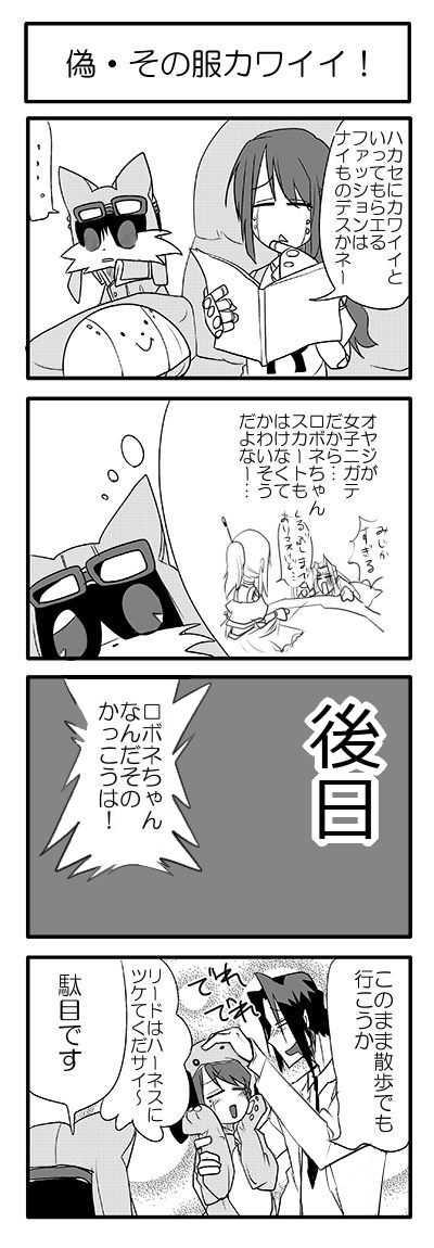 偽・その服カワイイ!