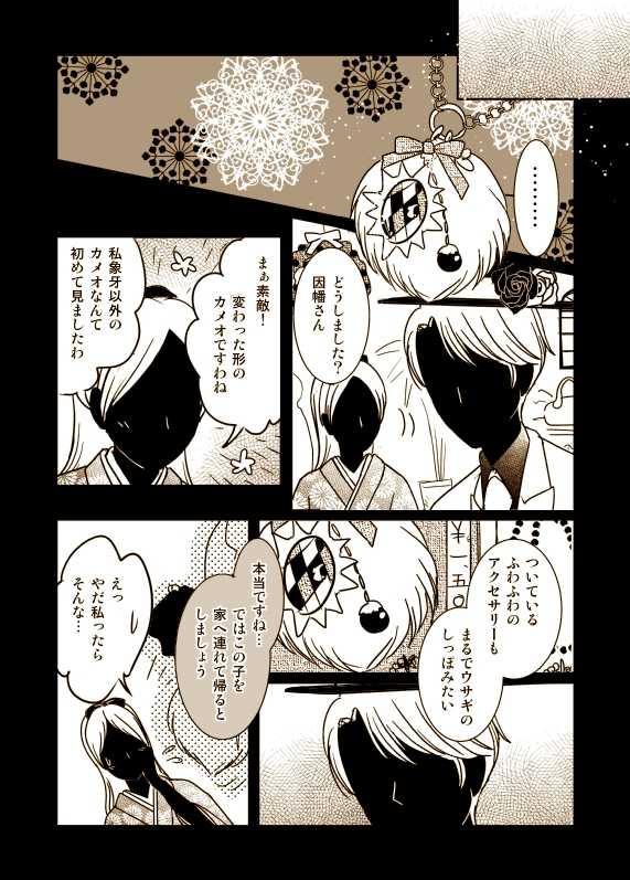第1話 疑惑 ~ウサギのラビリンス~