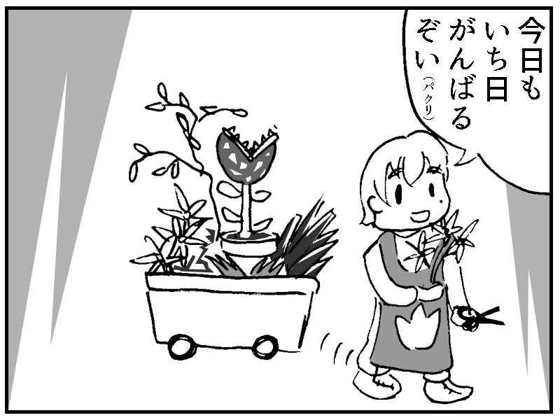 サラボナの花売り娘