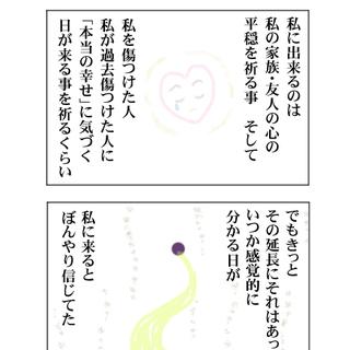 35.世界と願う心