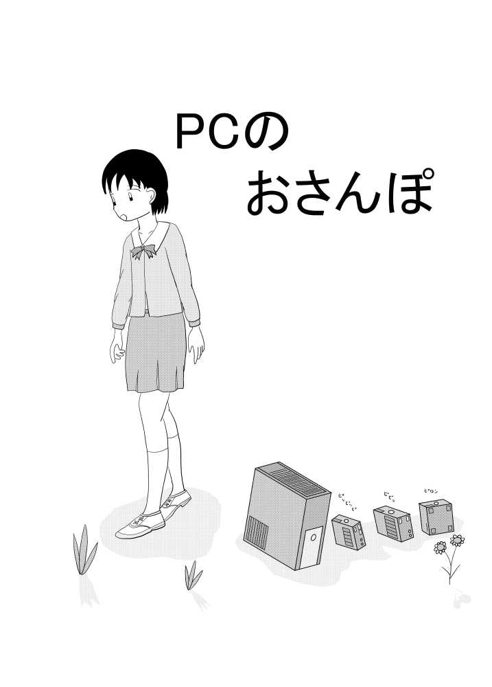 第07話 ゲーム勝負編 その4