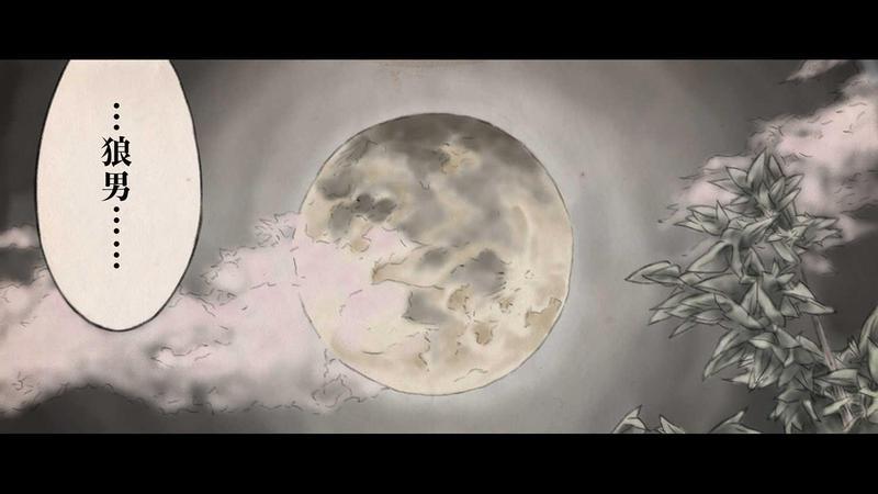 第2章 狼男の虐殺 第2節 引き裂かれし満月の夜 1