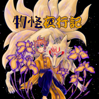 九尾狐=陸=