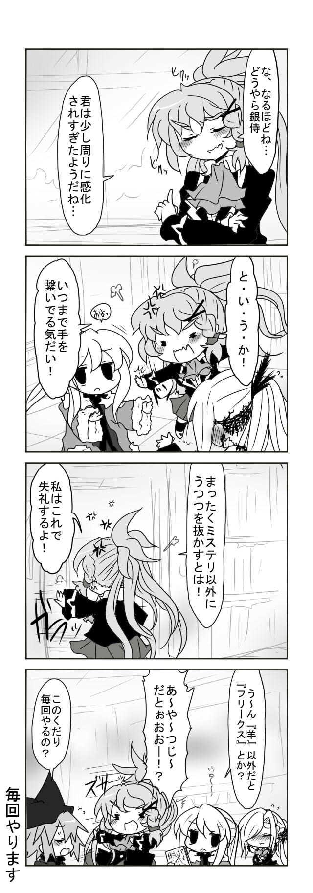 儚いミステリの祝宴