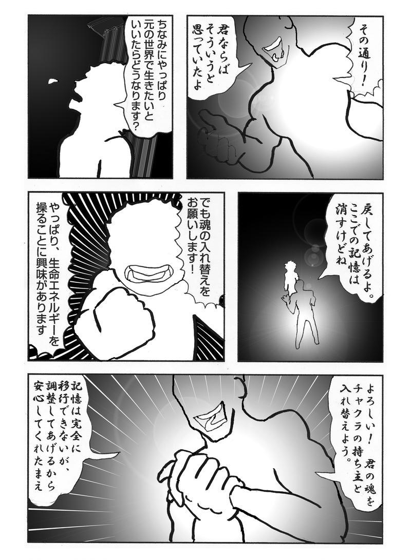転星1日目 「チャクラを回すために転星」
