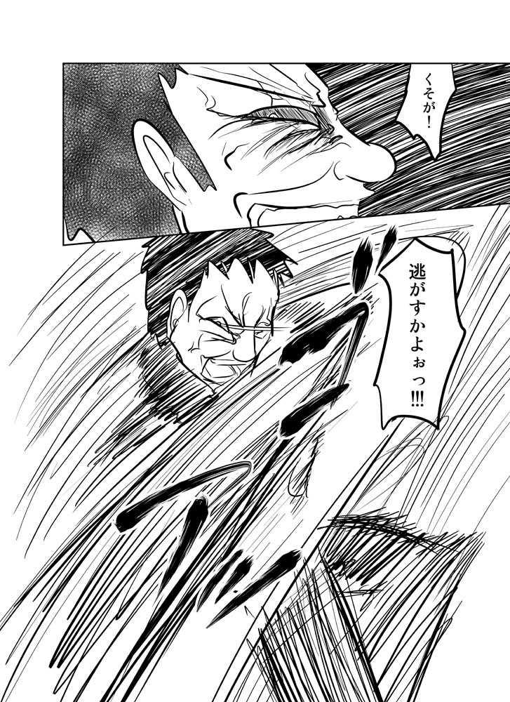 最強×無敵11話