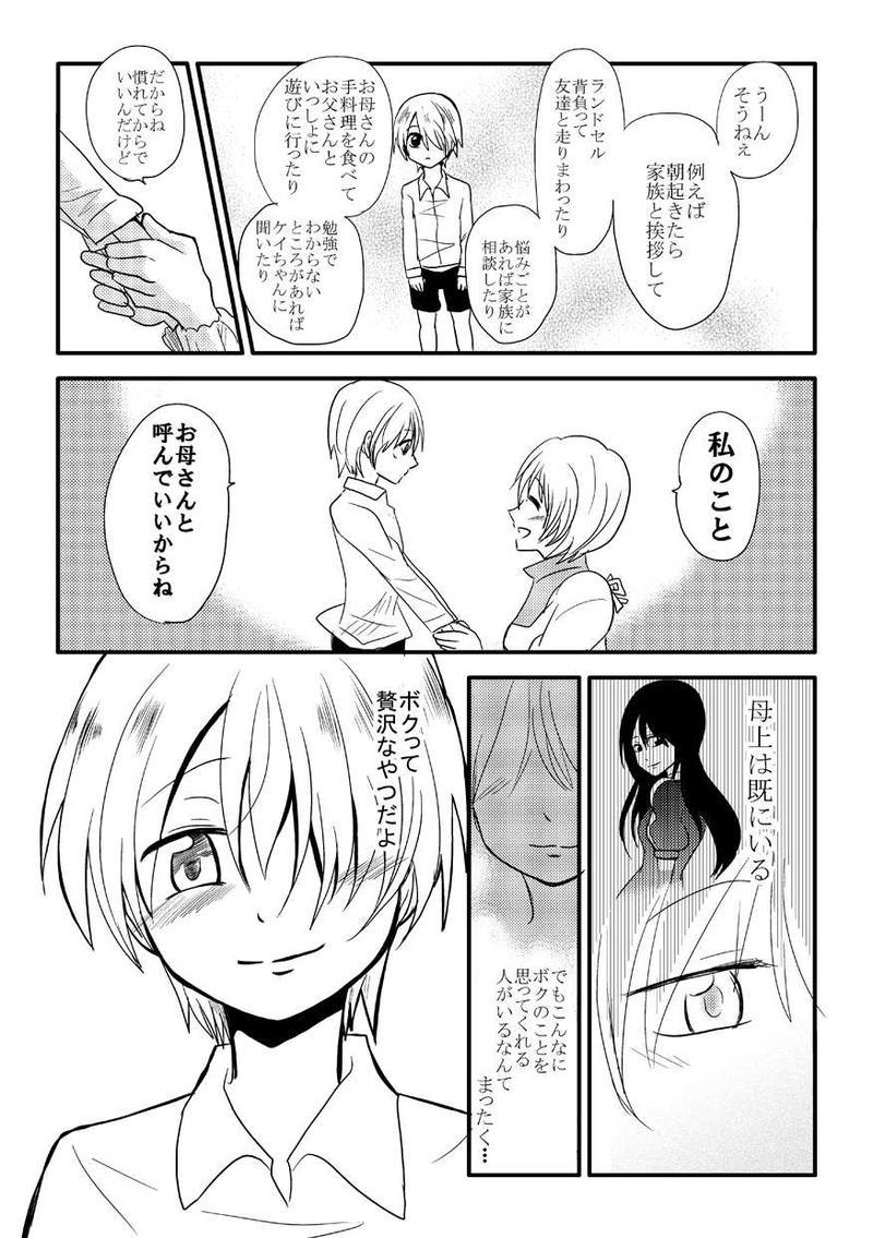 トキとケイから新作MPへNo.3