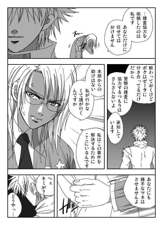 第5章 救いの手・前編